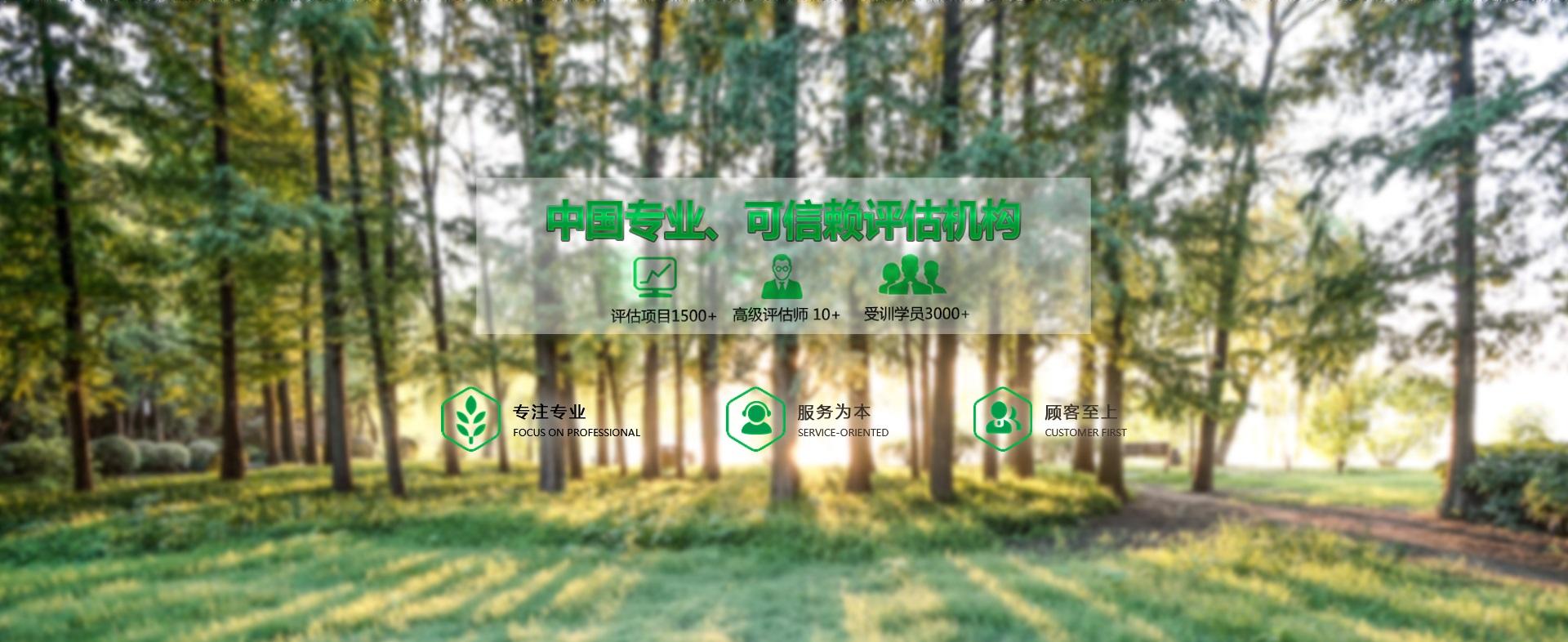 林权评估,苗木评估