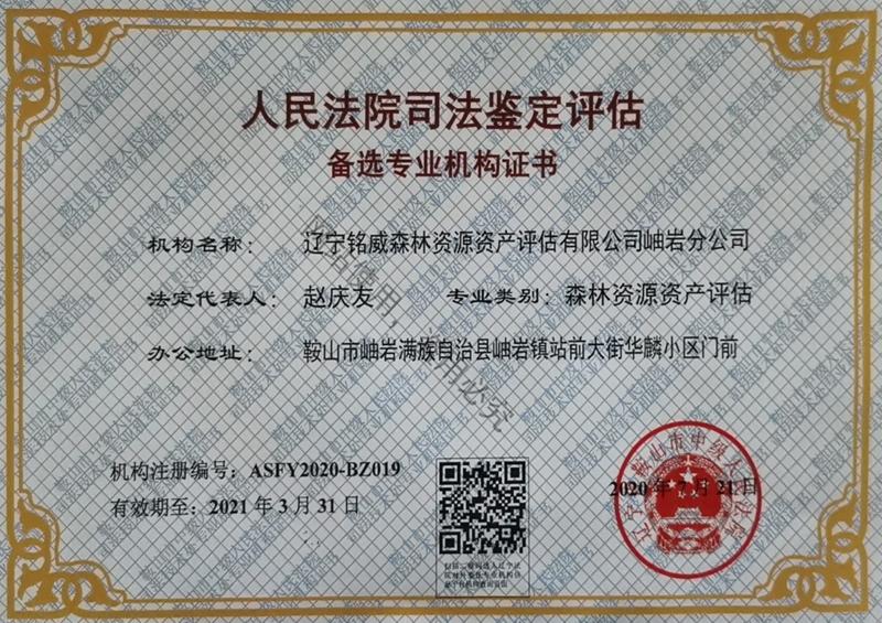 人民法院司法鉴定评估备选专业机构证书