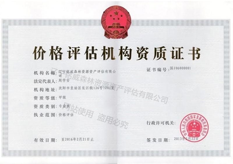 2016年价格评估机构资质证书