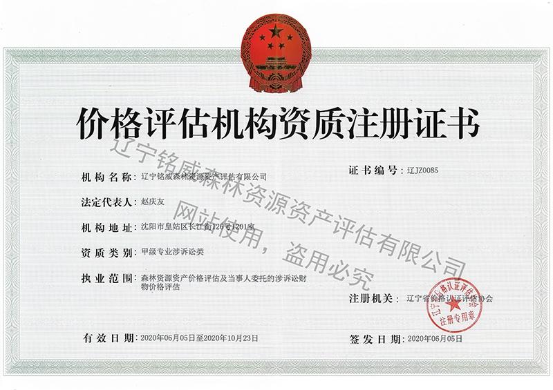 2020年价格评估机构资质证书