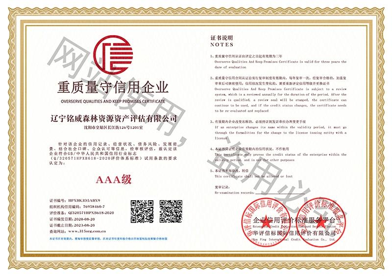 重质量守信用企业证书